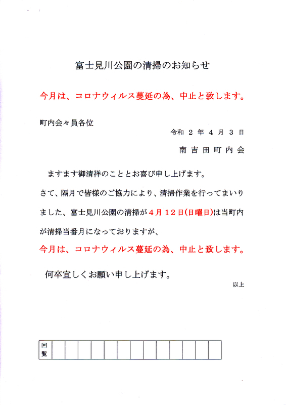 f:id:minamiyoshida:20200404235537j:plain