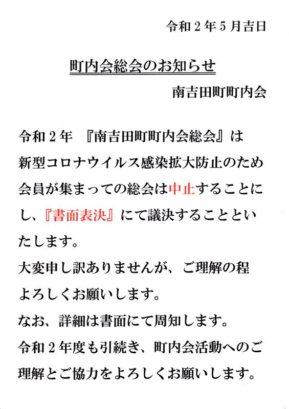 f:id:minamiyoshida:20200507234604j:plain