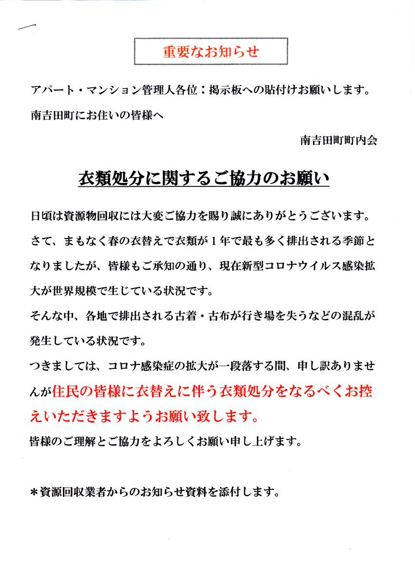 f:id:minamiyoshida:20200508002736j:plain