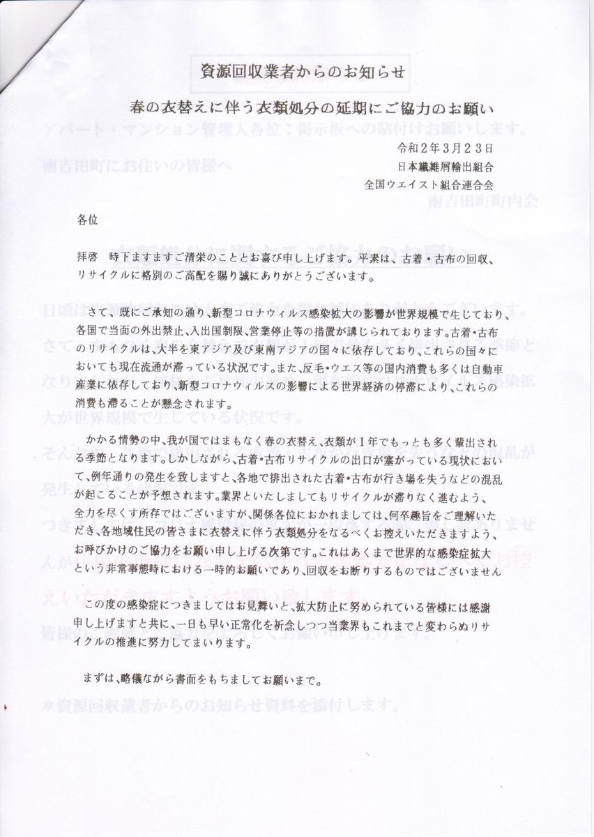 f:id:minamiyoshida:20200508002742j:plain