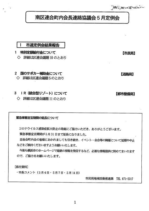 f:id:minamiyoshida:20200601025105p:plain