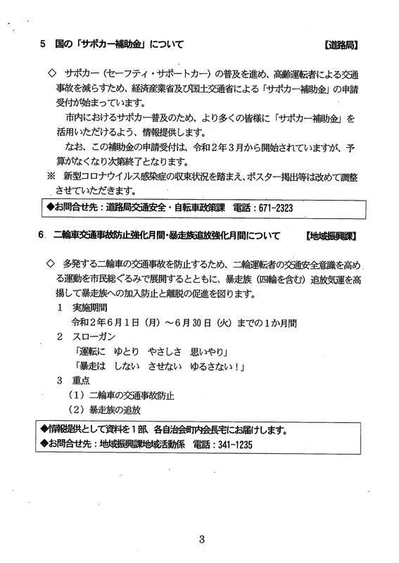f:id:minamiyoshida:20200601025121p:plain