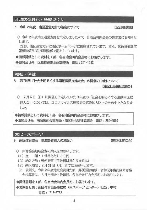 f:id:minamiyoshida:20200601025130p:plain
