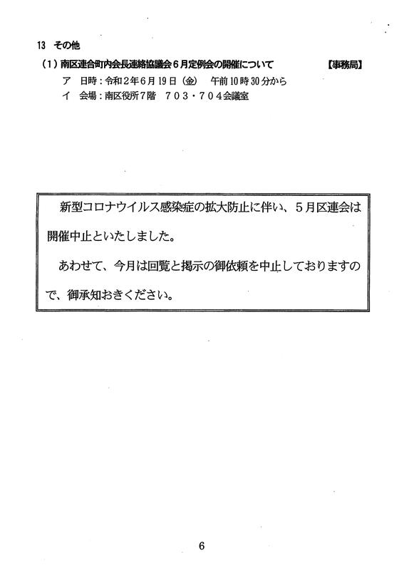 f:id:minamiyoshida:20200601025149p:plain
