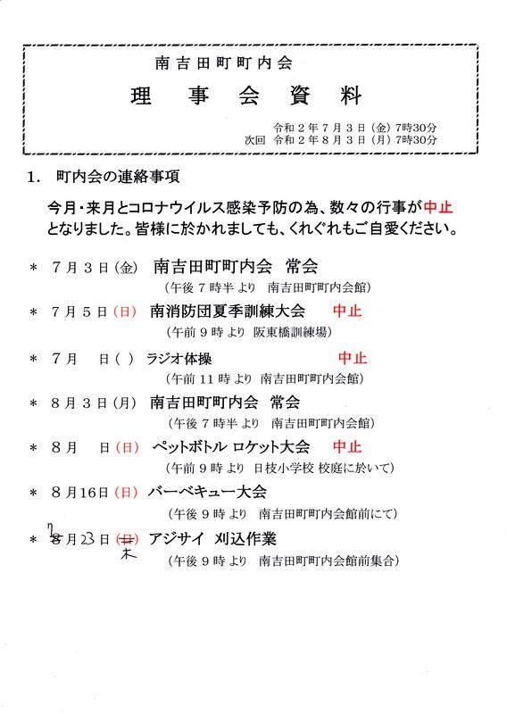 f:id:minamiyoshida:20200716024059j:plain