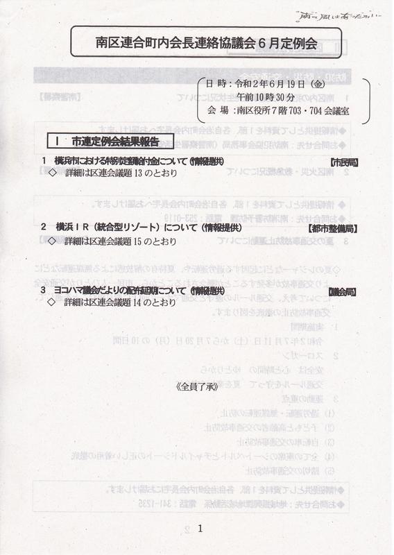 f:id:minamiyoshida:20200716024110j:plain