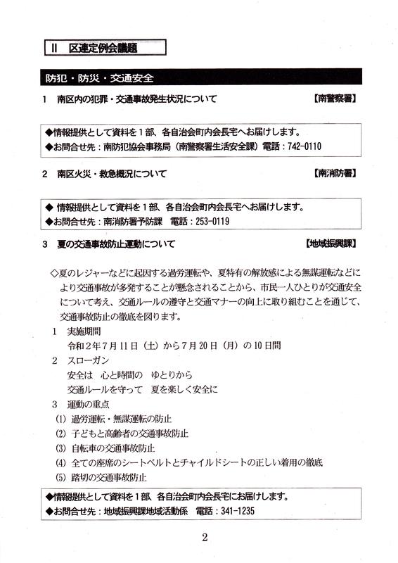 f:id:minamiyoshida:20200716024121j:plain