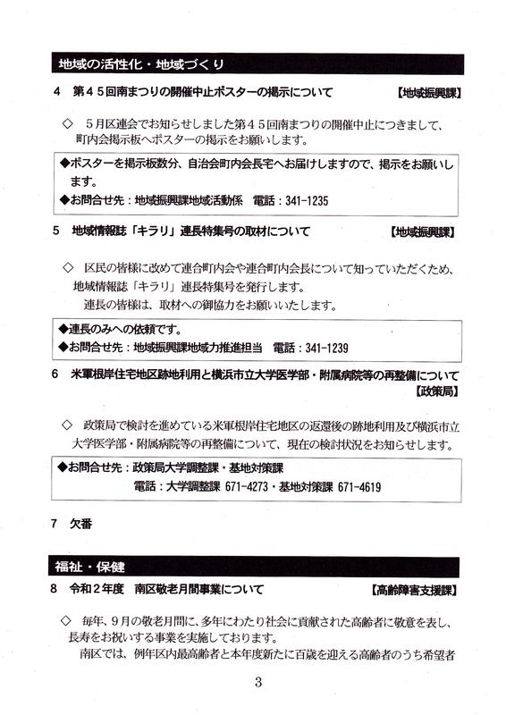 f:id:minamiyoshida:20200716024131j:plain
