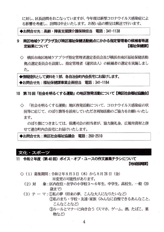 f:id:minamiyoshida:20200716024141j:plain