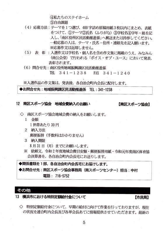 f:id:minamiyoshida:20200716024151j:plain