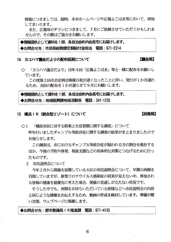 f:id:minamiyoshida:20200716024201j:plain