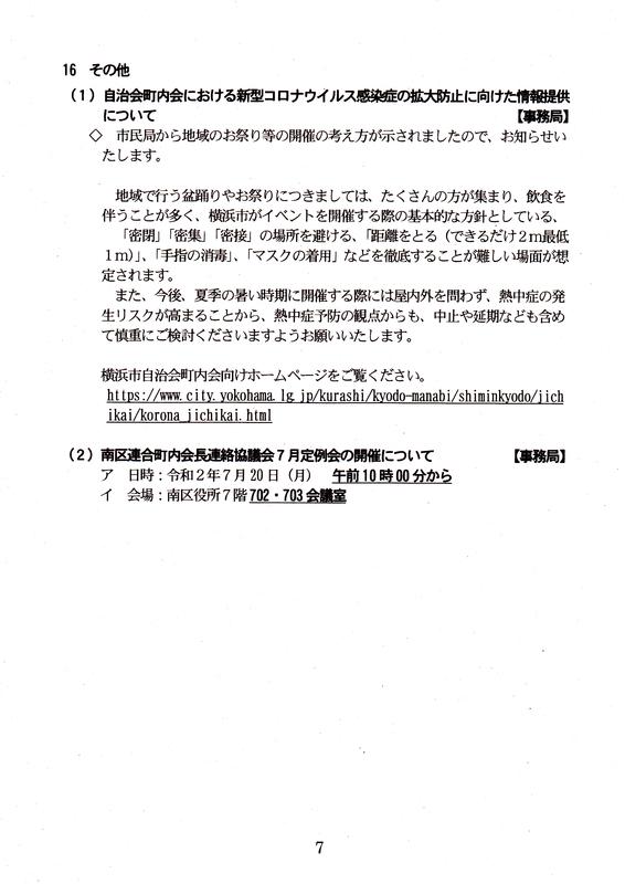 f:id:minamiyoshida:20200716024212j:plain
