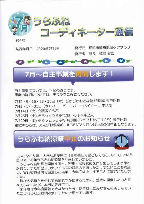 f:id:minamiyoshida:20200716024322j:plain