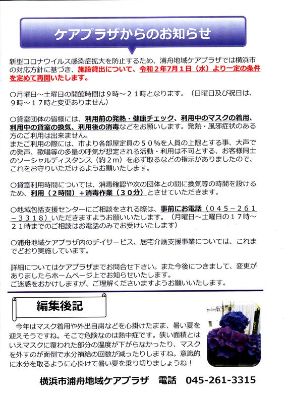 f:id:minamiyoshida:20200716024331j:plain
