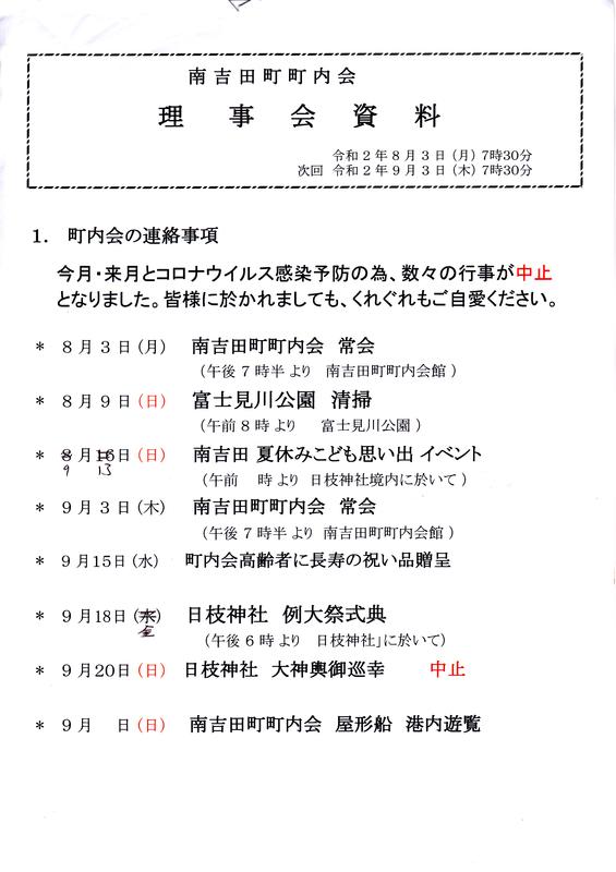 f:id:minamiyoshida:20200816094610j:plain