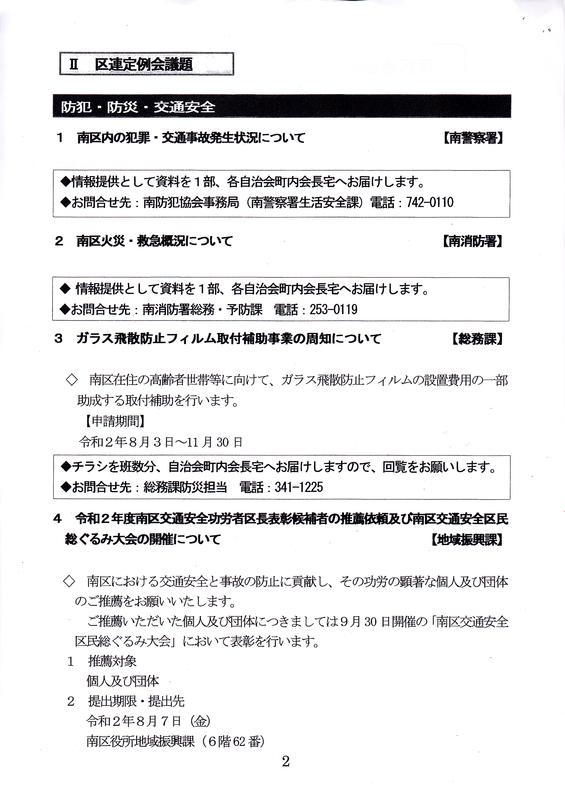 f:id:minamiyoshida:20200816094630j:plain