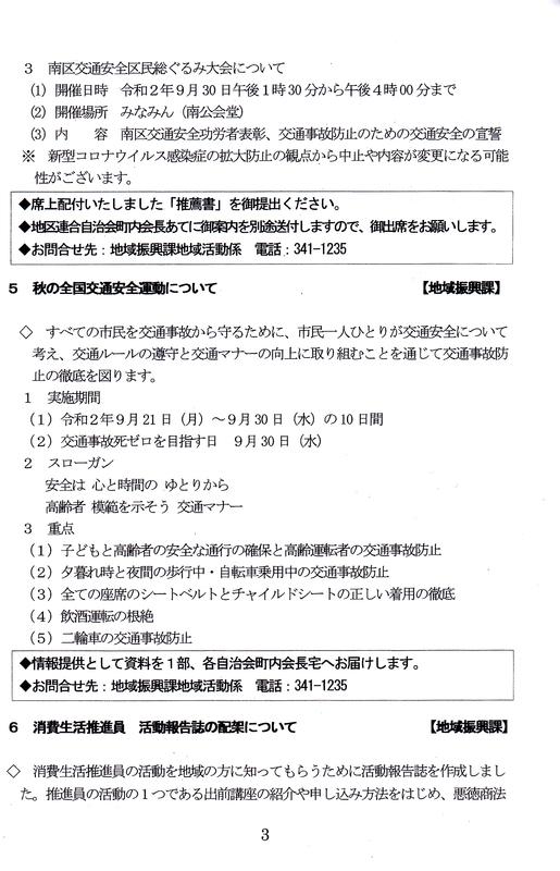 f:id:minamiyoshida:20200816094639j:plain