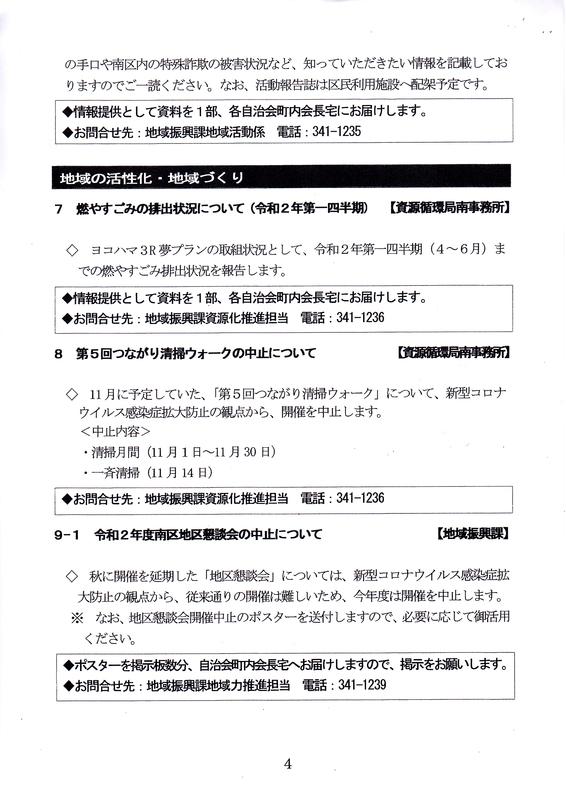 f:id:minamiyoshida:20200816094650j:plain
