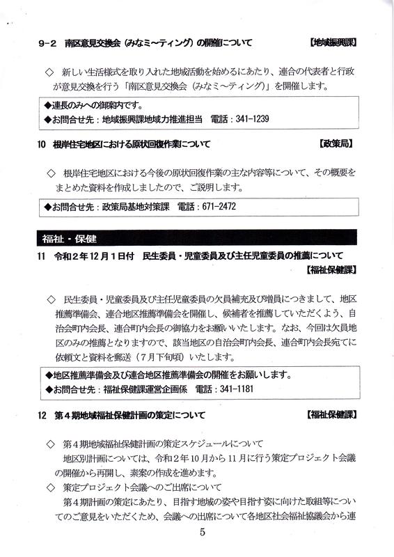 f:id:minamiyoshida:20200816094659j:plain