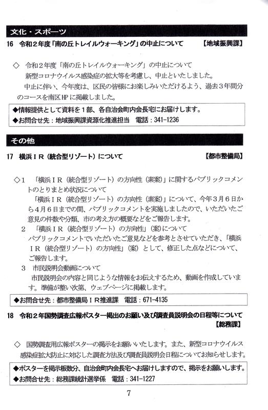 f:id:minamiyoshida:20200816094720j:plain