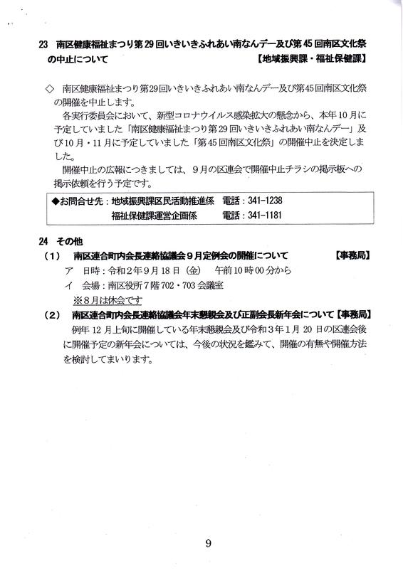 f:id:minamiyoshida:20200816094729j:plain