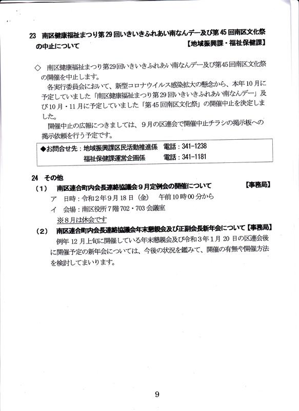 f:id:minamiyoshida:20200816094749j:plain