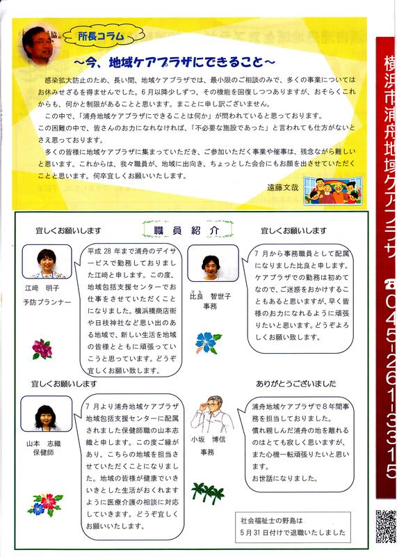 f:id:minamiyoshida:20200816095024j:plain