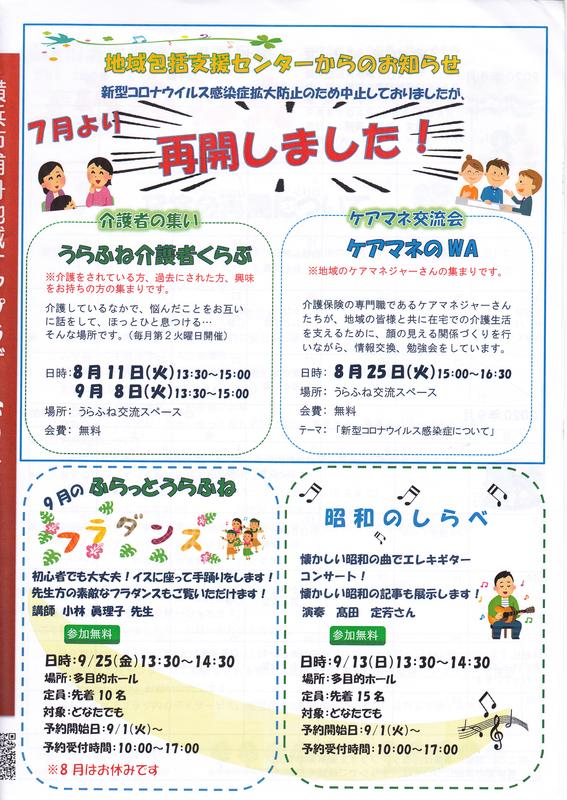 f:id:minamiyoshida:20200816095035j:plain