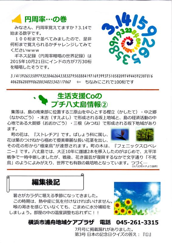 f:id:minamiyoshida:20200816095110j:plain