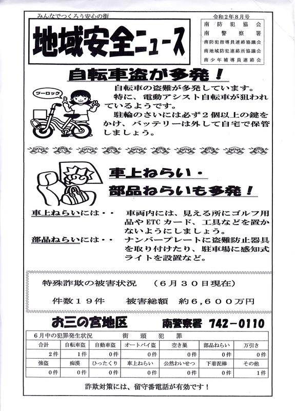 f:id:minamiyoshida:20200816095121j:plain
