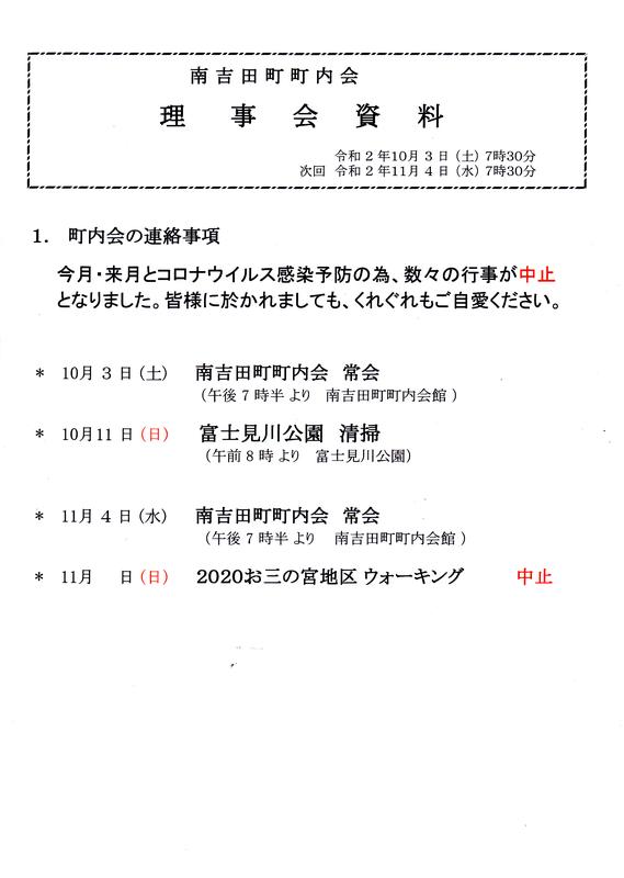 f:id:minamiyoshida:20201005094305j:plain