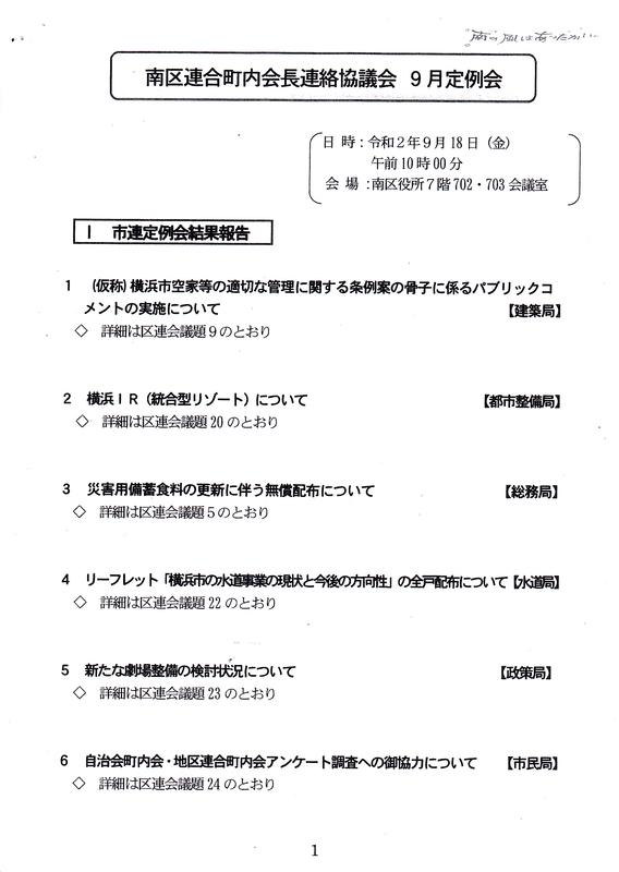 f:id:minamiyoshida:20201005094314j:plain