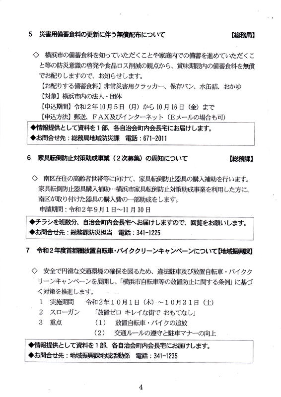 f:id:minamiyoshida:20201005094347j:plain