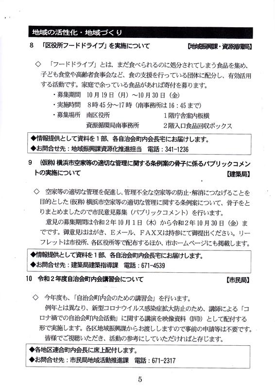 f:id:minamiyoshida:20201005094357j:plain