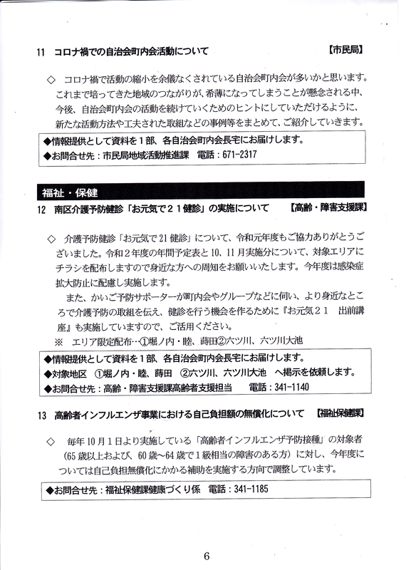 f:id:minamiyoshida:20201005094408j:plain