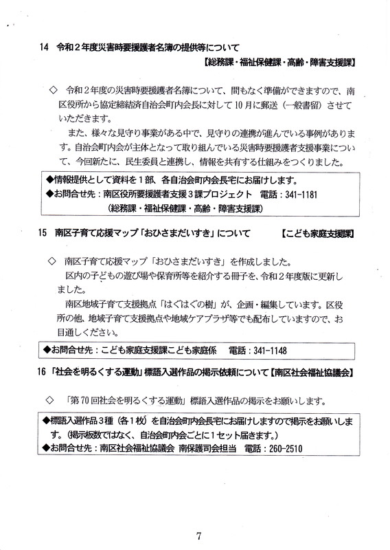 f:id:minamiyoshida:20201005094419j:plain