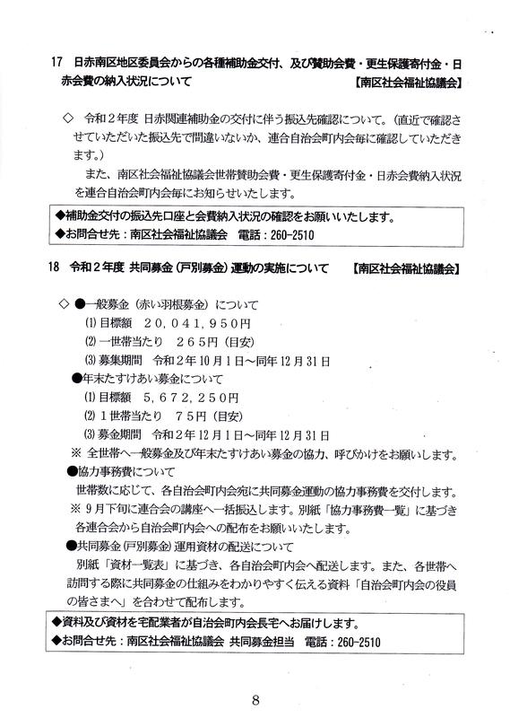 f:id:minamiyoshida:20201005094430j:plain
