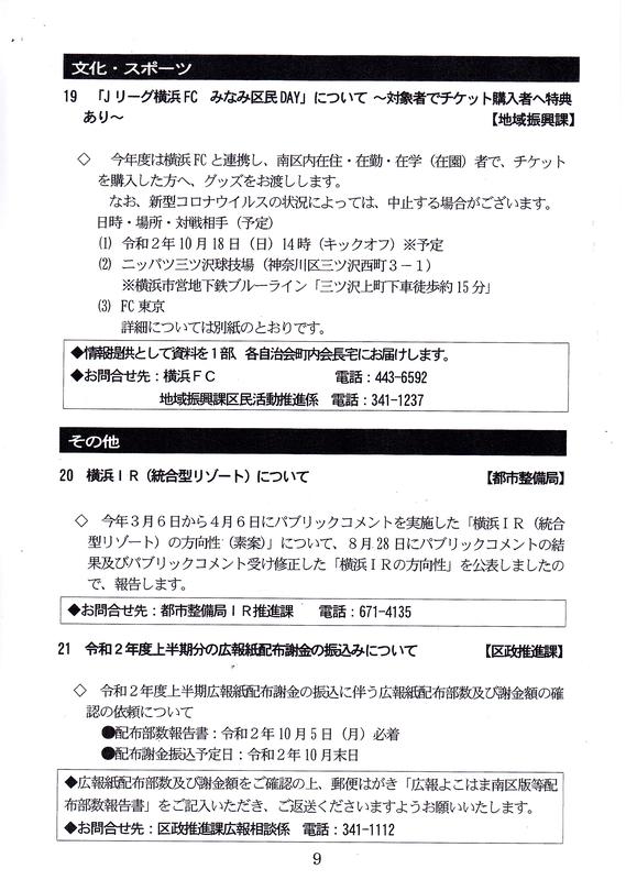 f:id:minamiyoshida:20201005094442j:plain
