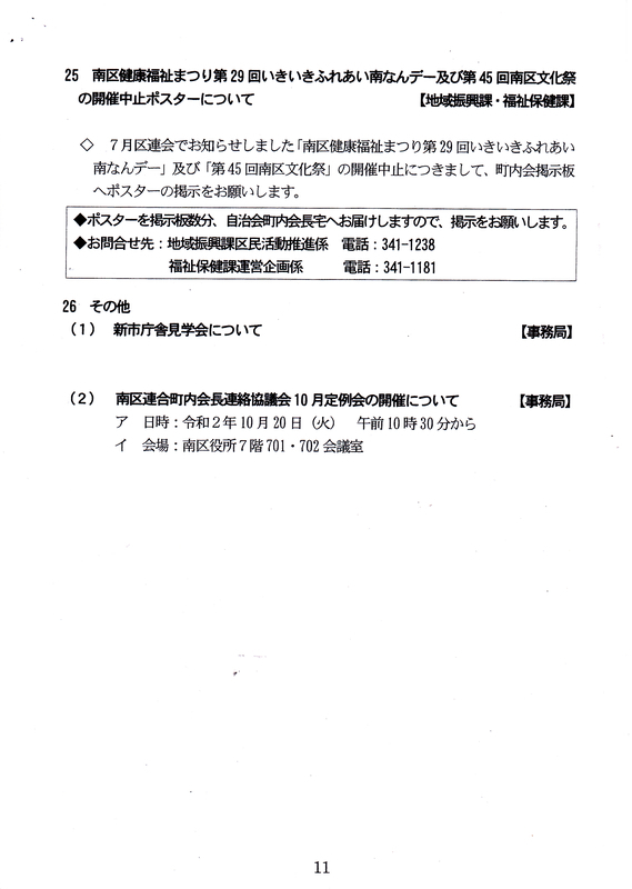 f:id:minamiyoshida:20201005094503j:plain