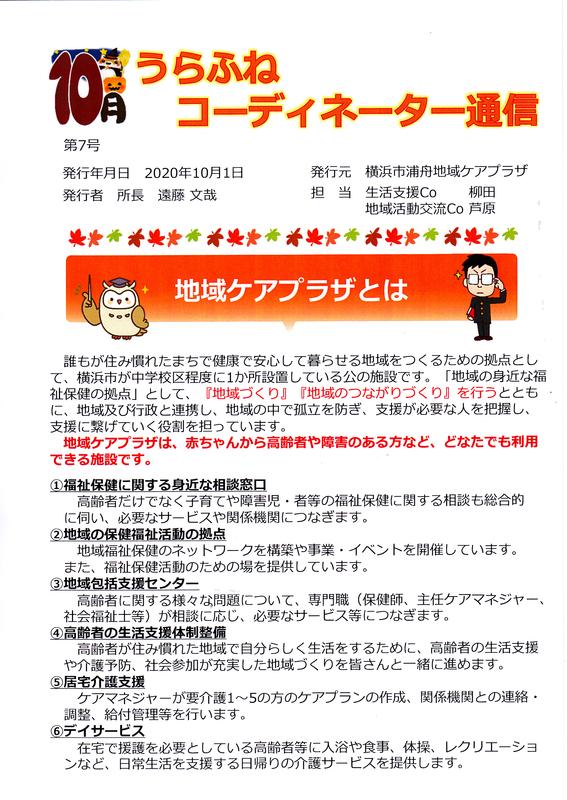 f:id:minamiyoshida:20201005094628j:plain