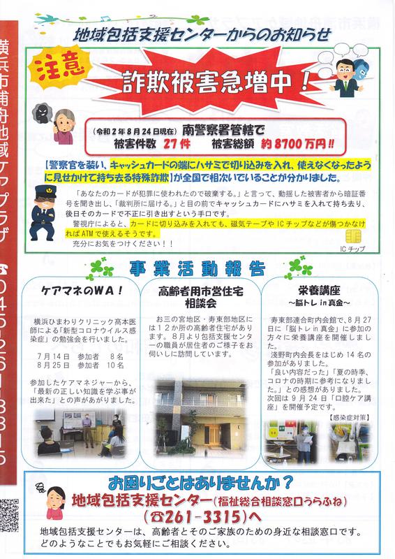 f:id:minamiyoshida:20201005094702j:plain