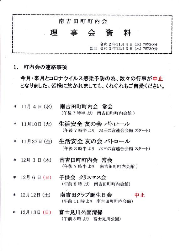 f:id:minamiyoshida:20201107104630j:plain