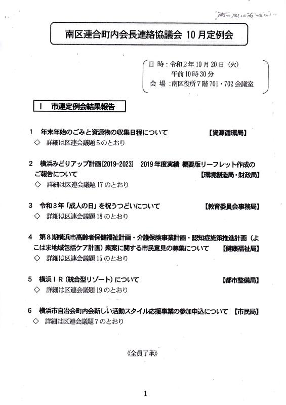 f:id:minamiyoshida:20201107104641j:plain