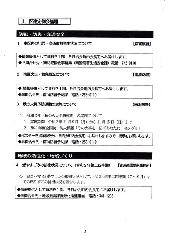 f:id:minamiyoshida:20201107104650j:plain
