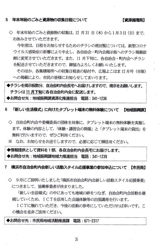 f:id:minamiyoshida:20201107104700j:plain
