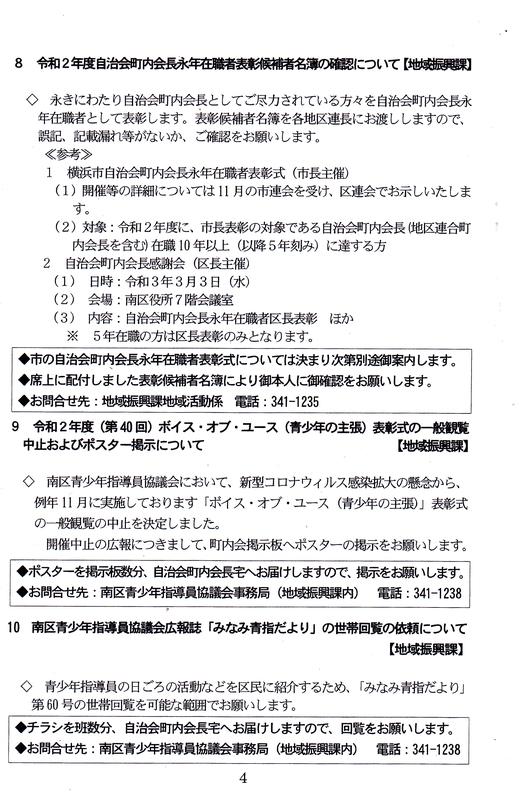 f:id:minamiyoshida:20201107104710j:plain