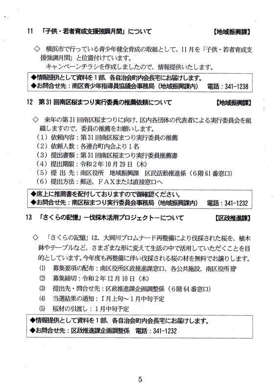 f:id:minamiyoshida:20201107104719j:plain