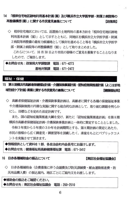 f:id:minamiyoshida:20201107104729j:plain