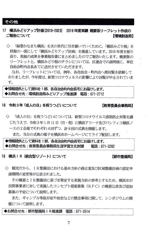 f:id:minamiyoshida:20201107104740j:plain