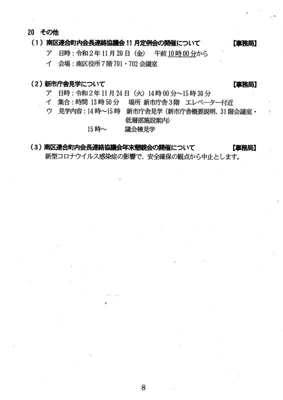 f:id:minamiyoshida:20201107104751j:plain